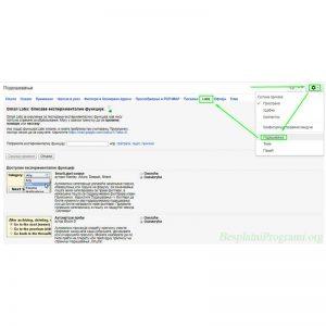 Gmail prikaz putanje za koriscenje laboratorije